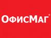 ОФИСМАГ магазин Волгоград