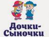 ДОЧКИ и СЫНОЧКИ детский магазин Волгоград