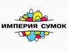 ИМПЕРИЯ СУМОК магазин Волгоград