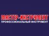 МАСТЕР ИНСТРУМЕНТ магазин Волгоград