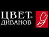 ЦВЕТ ДИВАНОВ мебельный магазин Волгоград
