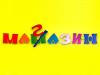 МАМАЗИН34 магазин Волгоград