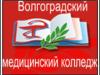 Волгоградский медицинский колледж Волгоград
