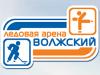ВОЛЖСКИЙ, ледовая арена Волгоград