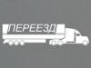 БЫСТРЫЙ ПЕРЕЕЗД, компания Волгоград