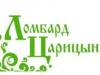 Ломбард ЦАРИЦЫН Волгоград