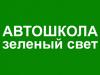 ЗЕЛЕНЫЙ СВЕТ, автошкола Волгоград
