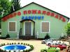 ЛАЗУРИТ, база отдыха Волгоград