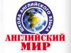 АНГЛИЙСКИЙ МИР, школа иностранных языков Волгоград