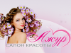 АЖУР, салон красоты и здоровья Волгоград