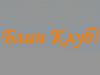 БЛИН КЛУБ, кафе Волгоград