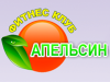 АПЕЛЬСИН, фитнес-клуб Волгоград