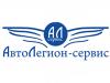АВТОЛЕГИОН-СЕРВИС Волгоград