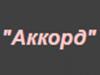 АККОРД, бухгалтерско-юридическая компания Волгоград