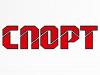 СПОРТ магазин Волгоград