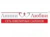 ЛИНИИ ЛЮБВИ ювелирный магазин Волгоград