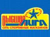 ВЫСШАЯ ЛИГА магазин Волгоград