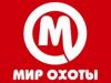 МИР ОХОТЫ магазин Волгоград