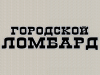 ГОРОДСКОЙ ЛОМБАРД Волгоград