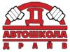 ДРАЙВ, автошкола Волгоград