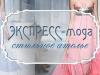 ЭКСПРЕСС-МОДА, ателье Волгоград