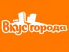 ВКУС ГОРОДА, городская служба доставки Волгоград