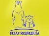 БЕЛАЯ МЕДВЕДИЦА, центр раннего развития детей Волгоград