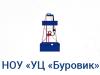 БУРОВИК, учебный центр Волгоград