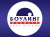 ПЛАНЕТА БОУЛИНГ, клуб Волгоград