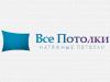 ВСЕ ПОТОЛКИ, монтажная компания Волгоград