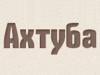 АХТУБА, санаторий-профилакторий Волгоград