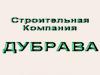 ДУБРАВА, строительная компания Волгоград