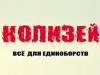 КОЛИЗЕЙ магазин Волгоград