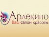 АРЛЕКИНО, салон красоты Волгоград