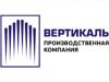 ВЕРТИКАЛЬ, производственно-транспортная компания Волгоград