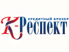 К-РЕСПЕКТ, кредитный брокер Волгоград