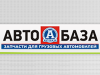 АВТОБАЗА, магазин Волгоград