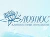 ЛОТОС, клининговая компания Волгоград