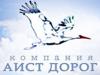 АИСТ ДОРОГ, служба эвакуации Волгоград