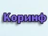 КОРИНФ, учебный центр Волгоград