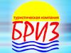 БРИЗ, туристическая компания Волгоград