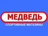 МЕДВЕДЬ спортивный магазин Волгоград