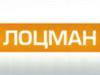 ЛОЦМАН, лингвистический центр Волгоград