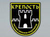 КРЕПОСТЬ, частное охранное предприятие Волгоград