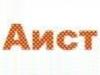 АИСТ, агентство недвижимости Волгоград