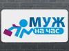 МУЖ НА ЧАС, сервисная компания Волгоград