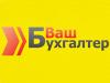ВАШ БУХГАЛТЕР, консалтинговая компания Волгоград