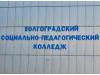 ВСПК Волгоградский социально-педагогический колледж Волгоград