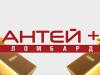 АНТЕЙ плюс, сеть ломбардов Волгоград