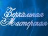 ЗЕРКАЛЬНАЯ МАСТЕРСКАЯ Волгоград